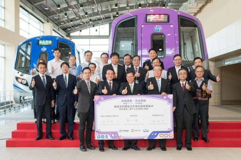 桃園捷運及京成電鐵締結友好關係,31日簽署的合作意向書。(圖/桃園市政府提供)
