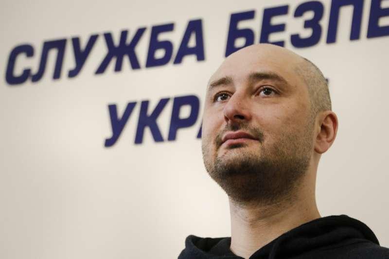 2018年5月30日,原先傳出死訊的俄羅斯戰地記者巴布臣科(Arkady Babchenko)現身記者會,承認為抓到歹徒,與烏克蘭政府合作假造死訊。(AP)