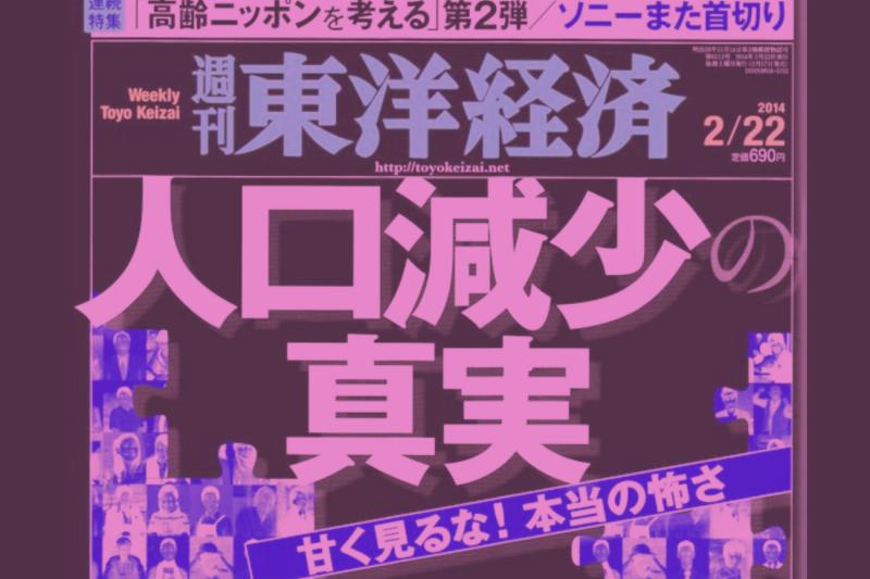 日本政府雖然積極提出對策,但始終難抵擺脫少子化困境。