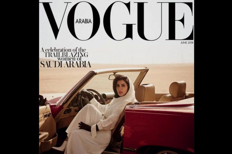 《時尚》雜誌Vogue阿拉伯語版推出的6月版以沙烏地阿拉伯公主海雅坐在駕駛座為封面。(BBC中文網)