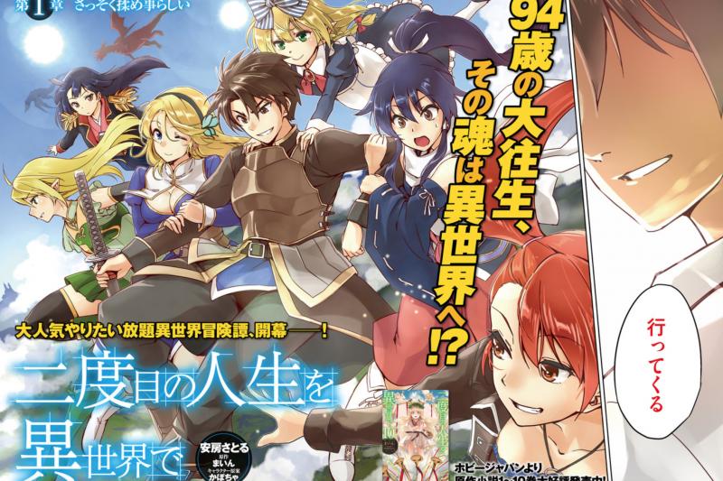 近日備受爭議的日本輕小說《在異世界開拓第二人生》。