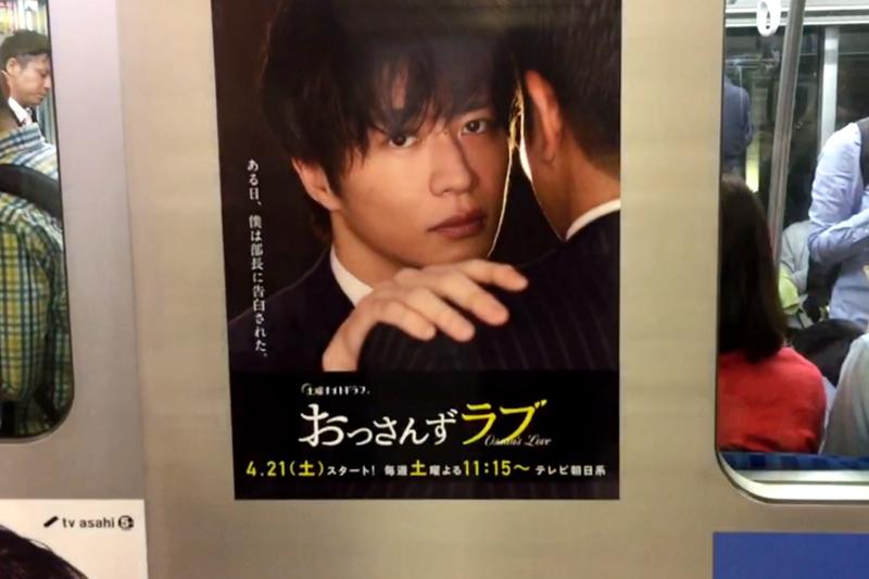 西武池袋線列車車廂上張貼的《大叔之愛》宣傳海報,飾演男主角春田創一的田中圭一臉憂鬱,一旁則寫著「那一天,我被部長告白了」的內心獨白。(圖/作者│想想論壇)