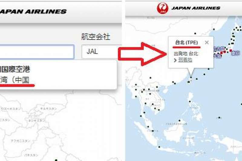更正活動發起不到24小時,日航就將原本在台灣標註的中國撤除。(翻攝自永山英樹臉書)