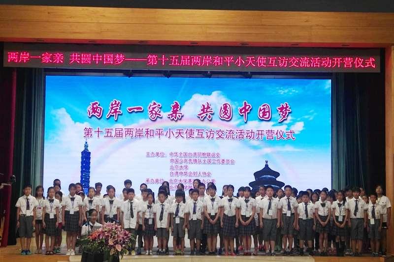 以小學生為主的海峽兩岸「和平小天使交流」活動已舉辦16年。(翻攝自人民網)