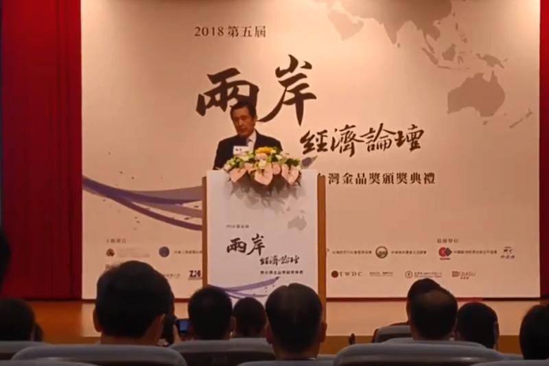 20180611-馬英九11日上午出席第5屆「兩岸經濟論壇」時表示,反核廢核早就不是世界趨勢,台灣實際上已經缺電。(截圖翻攝自Youtube影片)