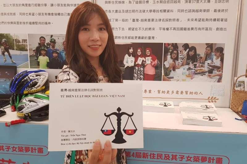 越南新住民陳玉水製作「臺灣-越南重要法律名詞對照表」手冊,希望幫助更多需要幫助的人。(圖/內政部移民署提供)