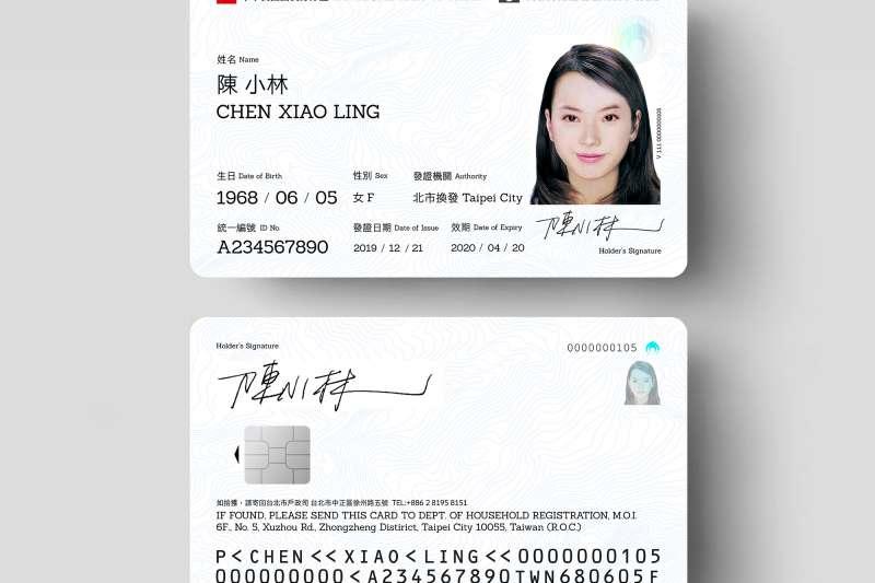 內政部表示新身分證將納入國家識別元素。圖為身分證再設計活動,奪下設計獎的「形Shape」。(取自Identity Redesign 身分證明文件再設計網站)