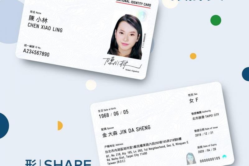 魯少綸的作品「形|SHAPE」奪下「設計獎」,將成為新式身分證設計參考。(翻攝「身分證明文件再設計」臉書)