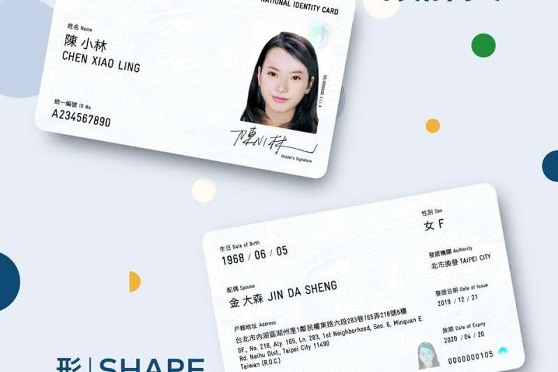 魯少綸以作品「形 SHAPE」奪下新身分證「設計獎」。宏達電已證實魯少綸是旗下設計師。(翻攝「身分證明文件再設計」臉書)