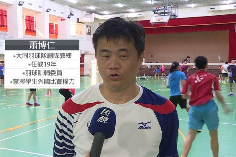 台北市立大同高中羽球隊教練蕭博仁。 (截圖自網路)