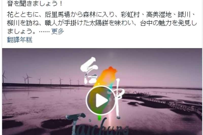 台中花博的日文形象影片出爐,市長林佳龍在臉書向國際發出邀請函,歡迎全世界的朋友,一起聆聽花開的聲音。(圖/台中市政府提供)