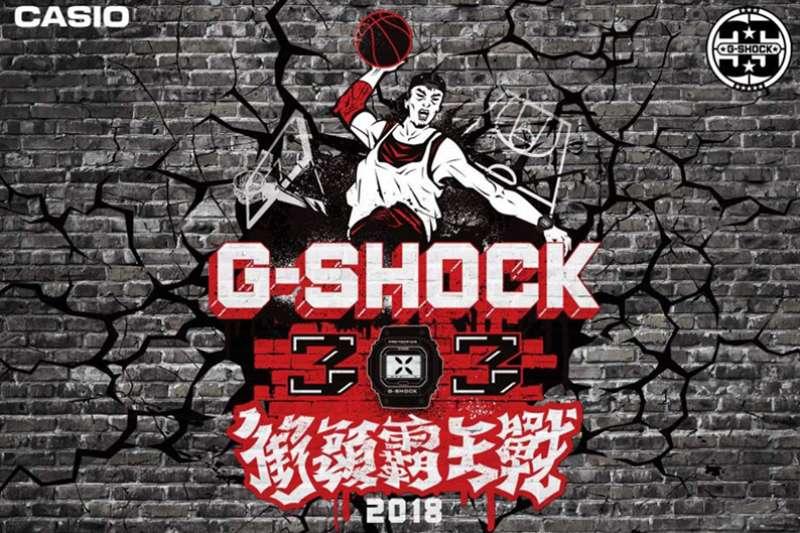 運動腕錶品牌G-SHOCK,2018年歡度35週年,決定舉辦「G-SHOCK 3x3街頭霸王戰2018」籃球賽,結合品牌精神。(圖/展逸國際行銷提供)