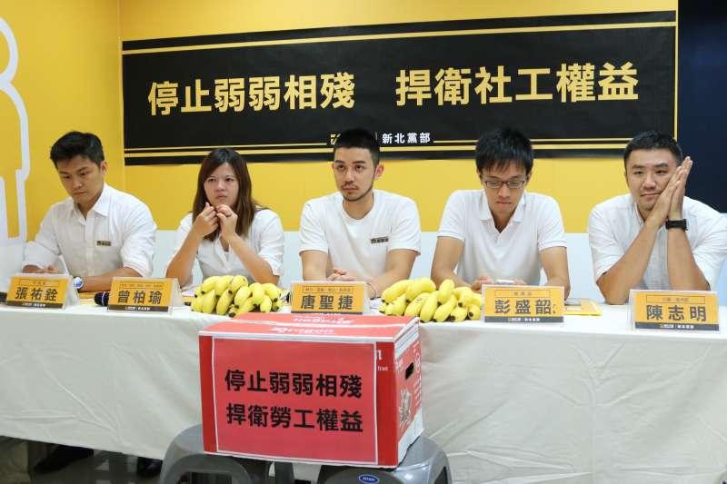 新北市黨部今(14)日舉行記者會呼籲市府正視社工過勞問題及安全疑慮。(時力新北市黨部提供)