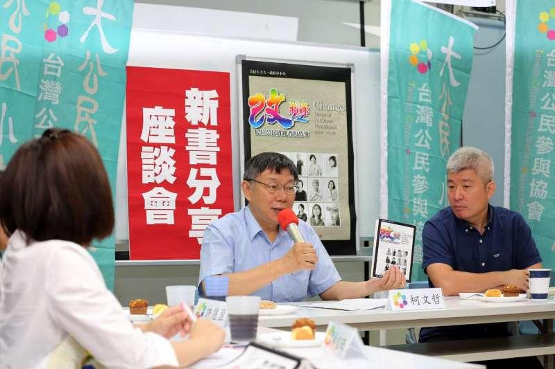 台北市長柯文哲15日出席出席「改變—12位公民實踐者的故事」新書分享會,強調公民參與是他繼續努力的政治理念。(台北市政府提供)
