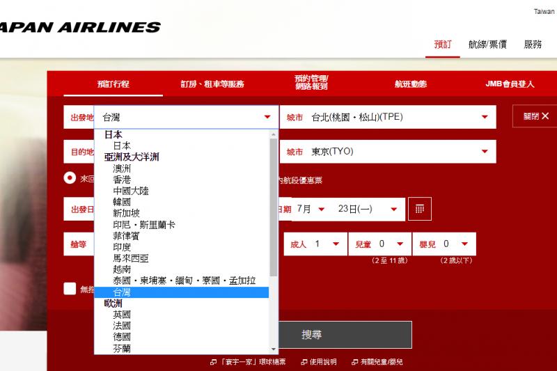 20180619-日本日航與全日空受到中國施壓,將售票網站上的「台灣」改為「中國台灣」。而日本航空JAL針對乘客所在地,對「台灣」的註記有所不同。如果所在地是台灣,則僅會顯示「台灣」。(翻攝自日航網頁www.cn.jal.co.jp)