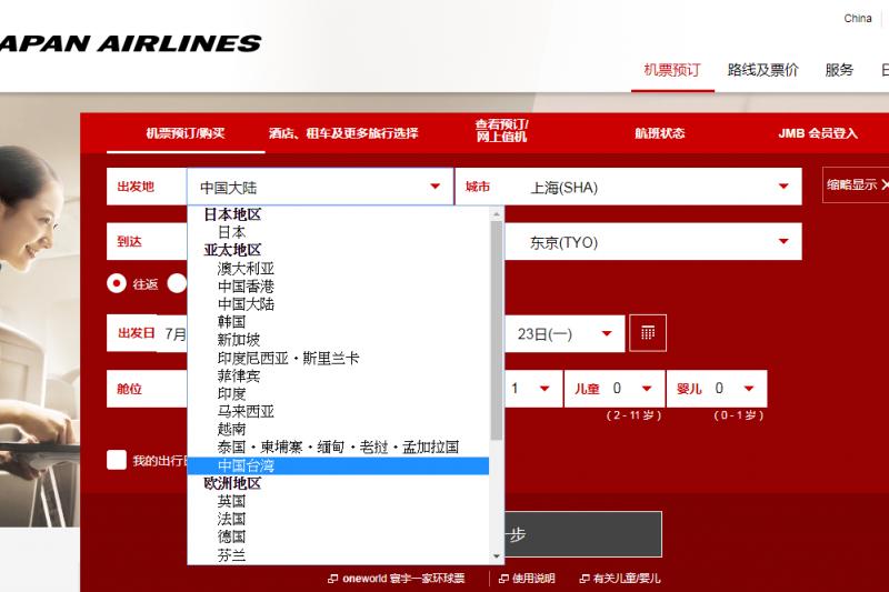 20180619-日本日航與全日空受到中國施壓,將售票網站上的「台灣」改為「中國台灣」。而日本航空JAL針對乘客所在地,對「台灣」的註記有所不同。如果所在地是中國或香港,就會顯示「中國台灣」。(翻攝自日航網頁www.cn.jal.co.jp)