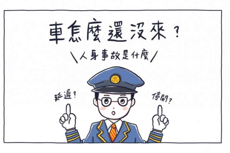 在東京、大阪旅遊的時候,是否有遇過發生「人身事故」的經驗?發生的當下要如何應對?造成事故的原因又是什麼?(圖/matcha提供)