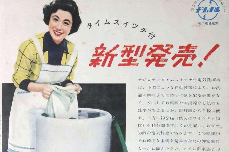 50 年代松下電器的洗衣機廣告。(圖/網路圖片,*Cup提供)