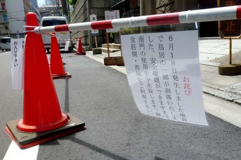 大阪市內的難波神社,在南門底下擺上路障與告示,指出因為地震的關係,鳥居有部分脫落,在確保安全之前封鎖該門,請民眾繞道利用。(圖/陳怡秀攝影,想想論壇提供)