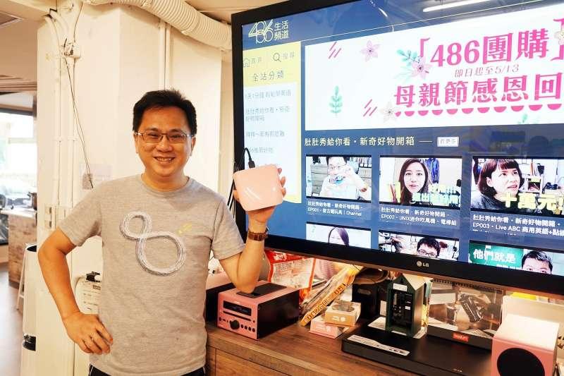 電商業者486先生(見圖)以他的遊日經歷指出,為了不被當成中國遊客,他特別在背包上別上「我是台灣人」胸章,結果「有別真的有差」。(資料照, 486團購提供)