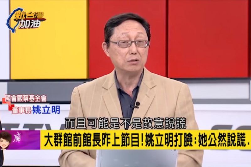 李文英遭爆洩密 姚立明反批柯:以「暗黑手法」整前幕僚-風傳媒