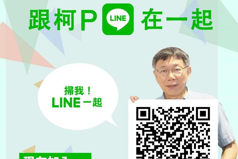 台北市長柯文哲官LINE帳號22日上線,短短不到1天,追蹤人數就狂勝對手丁守中、姚文智超過10倍。(柯文哲官LINE)