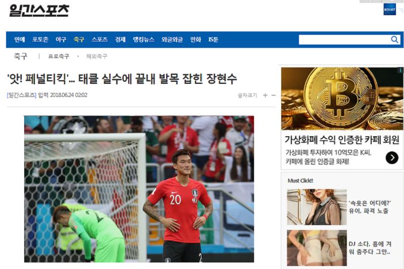 韓國最老牌《體育日報》下了「哦!12碼罰球…錯誤的防守」標題,韓國本屆應再度止於32強。(截圖自《體育日報》網站)