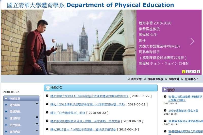 清大體育系證實,旅美棒球好手陳偉殷,將擔任榮譽客座教授3年。圖為清大體育系官網。(翻攝清大體育系官網)