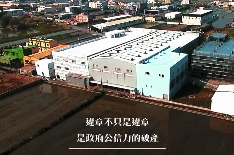 此照片為在鹿港頂番婆空拍的照片,佔地最大的是違章工廠,並於照片右側持續興建。