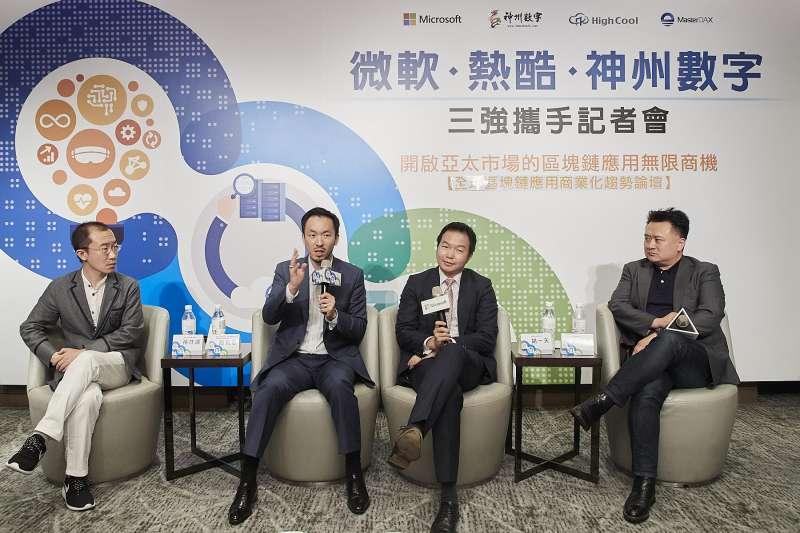區塊鏈在商業應用的下一步(圖/台灣微軟提供)