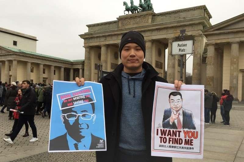 江天勇被捕後,國際社會高度關注。圖為德國網友於2016年12月聲援江天勇。(吳亦桐 攝)
