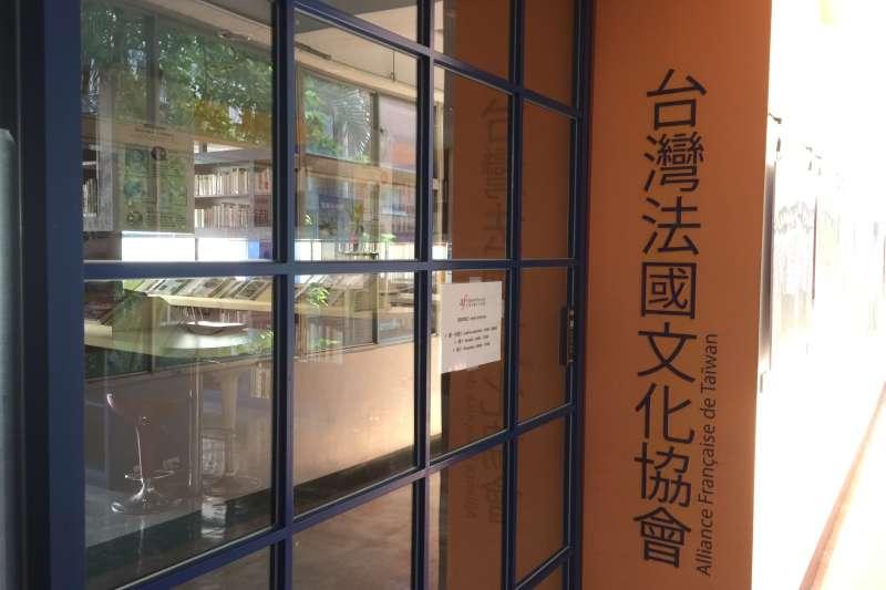 台灣法國文化協會台北中心(簡恒宇攝)
