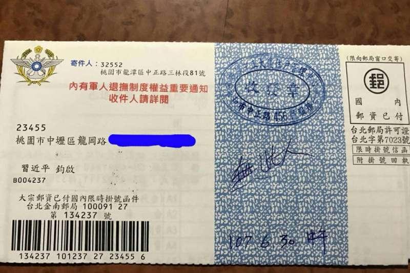 前立委蔡正元在臉書貼出一張照片,一封「已退軍職人員退除給與重新計算通知函」的收件人竟為習近平。(取自蔡正元臉書)