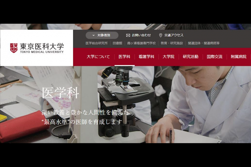 日本東京醫科大學傳出收買文科省旗下局長的醜聞。(翻攝東京醫科大學官網)