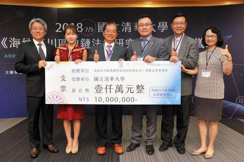 清華大學5日受贈海納百川區塊鏈商學院、眾勤法律事務所一千萬元支票。(圖/國立清華大學提供)