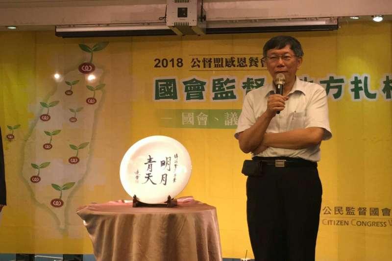 談到大巨蛋案,台北市長柯文哲說,要把人家抓去槍斃,即使是罪大惡極,也要經過正常審判程序。(讀者提供)