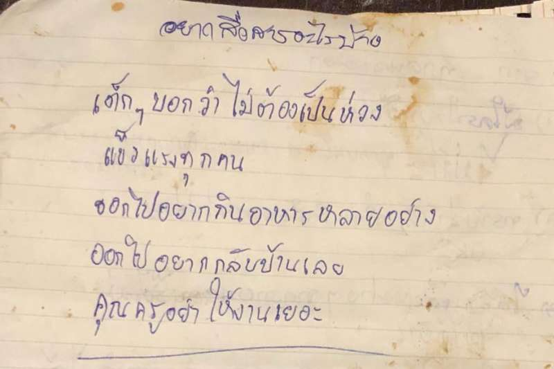 泰國受困青少年足球隊員寫給家屬的信(@ThaiSEAL/Facebook)