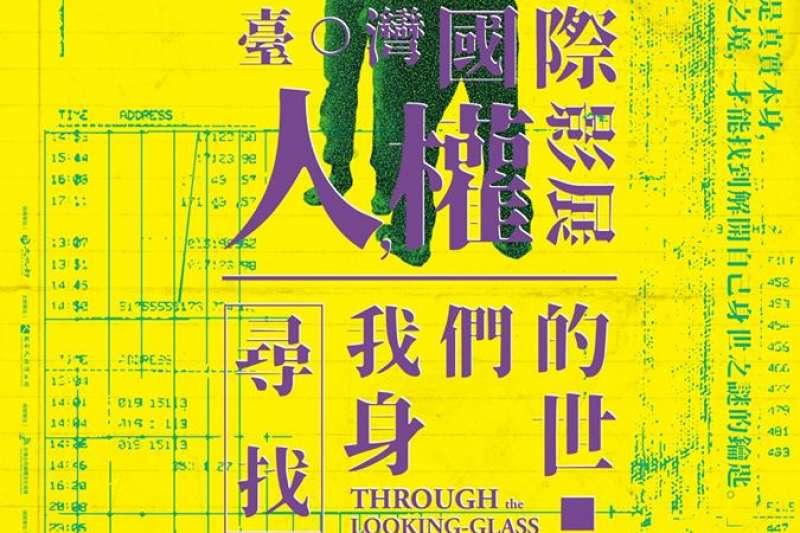 2018臺灣國際人權影展將於8月4日至8月25日展出,這次主題選為「尋找我們的身世」。(取自臺灣國際人權影展臉書)