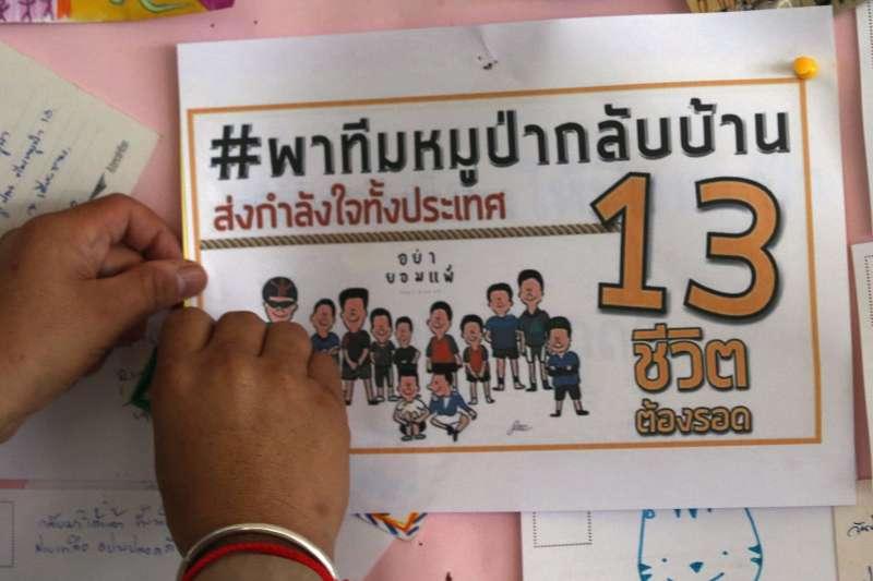 泰國北部清萊府12位青少年足球隊員與1位教練受困地下洞穴,救援行動已經展開,泰國民眾尤其關注。(AP)