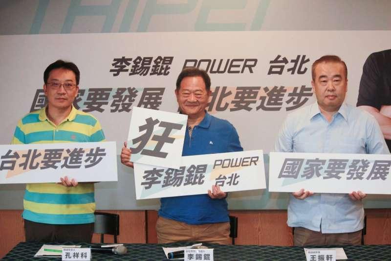 李錫錕宣布競選團隊人事:我有能力超越藍綠,我是「無色力量」-風傳媒