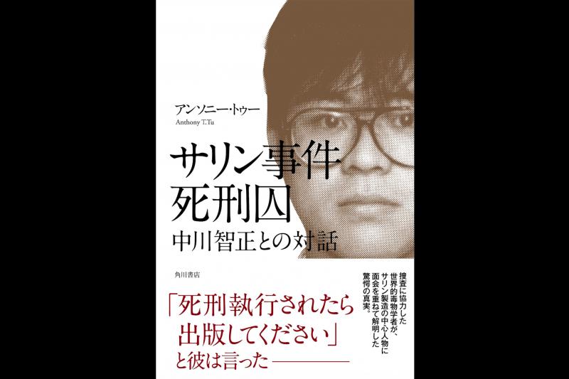 杜祖健教授描寫他與中川智正對話的新書《沙林事件死刑囚—與中川智正的對話》。(日本亞馬遜官網)