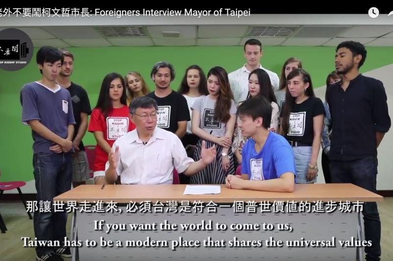 台北市長柯文哲與「不要鬧工作室」合作拍攝影片。(翻攝自youtube)