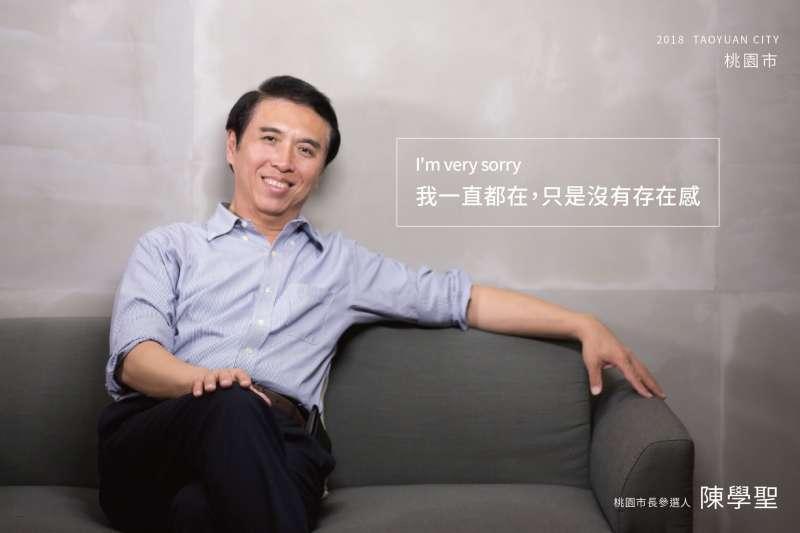 國民黨桃園市長參選人陳學聖的「沒有存在感」文宣受網路關注,他透露這週六也會有類似的文宣推出。(取自陳學聖臉書)
