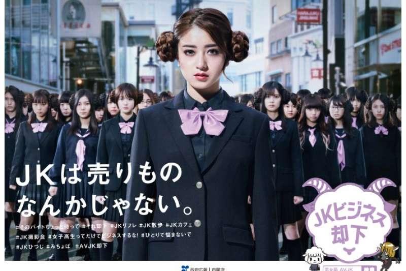 日本東京都自去年禁止未滿18歲的少女從事「JK經濟」至今已滿一年。(截自推特)
