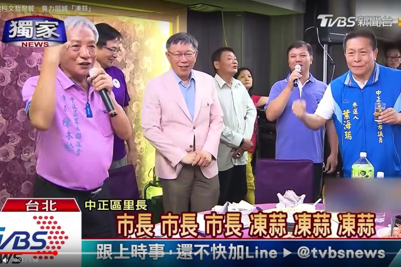 台北市長柯文哲上周出席中正區里長聚餐,在高達9成都是藍營里長的情況下,仍受到熱烈歡迎。(取自TVBS NEWS@Youtube)