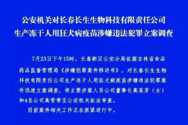 中國「疫苗風暴」長春長生公司女董事長高某芳遭逮捕