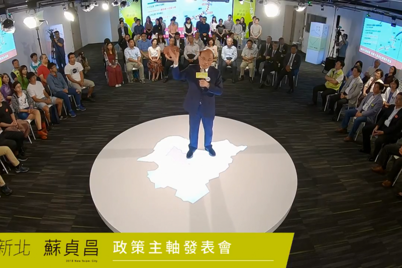 新北市長參選人蘇貞昌24日發布政策主軸,同時公布象徵新新北「環形城市」的動態3D主視覺。本次政見發布的舞台,團隊同樣以「環狀舞台」為概念,扣連「環形城市」理念。(截圖自YouTube影片)