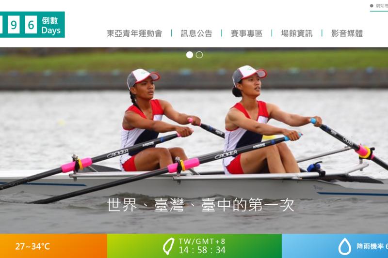 2019年台灣舉辦的第一屆東亞青年運動會,東亞奧會(EAOC)臨時理事會遭決議取消台中市主辦權。(取自2019東亞青年運動會官網)