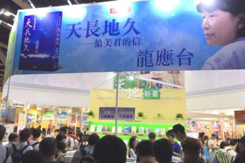 天地圖書的攤位佔地廣大,光是攤位租金和場布就花了一百萬港幣。(BBC中文網)
