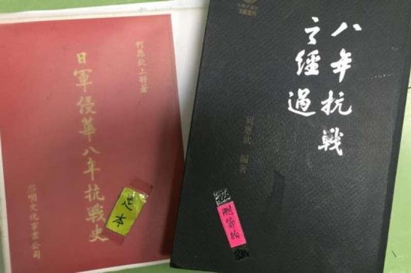 陳琁發現香港出版的《八年抗戰之經過》經過刪改。(BBC中文網)